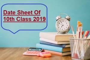 10th class date sheet 2019 gujranwala board