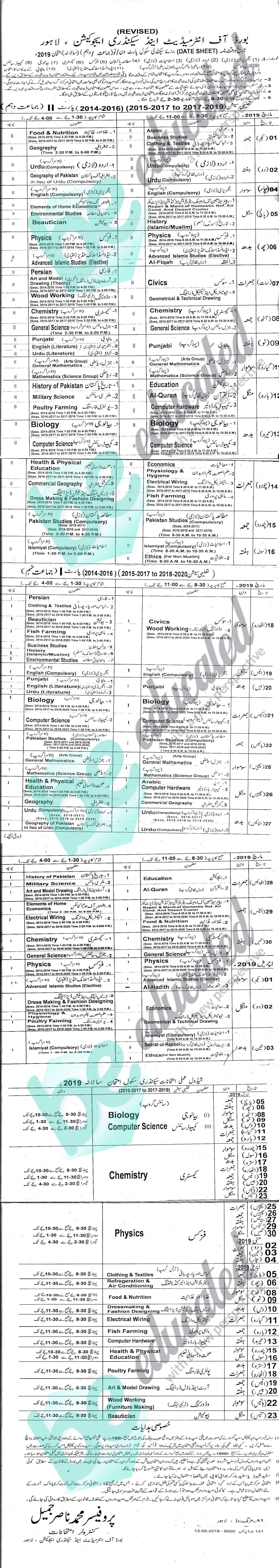 9th class date sheet 2019 lahore board