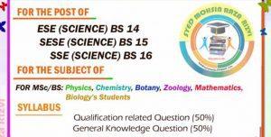 PPSC Educator Science book